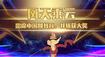 """王超老师荣获""""中国好教育2018年度中国教育领军人物""""称号"""
