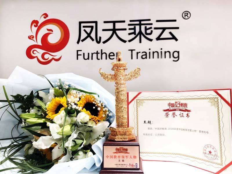 中国好教育凤天乘云王超:要有育人之心做教育