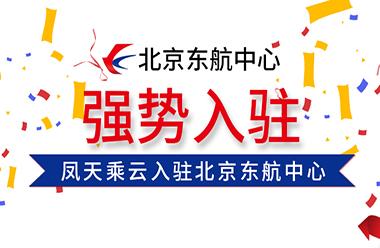 新颜新起点丨凤天乘云正式入驻北京东航中心