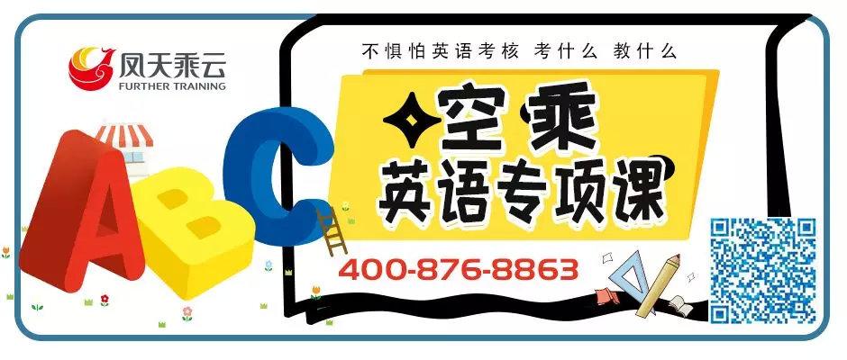 """【空乘面试】空乘服务语言中的""""说学逗唱""""原则"""