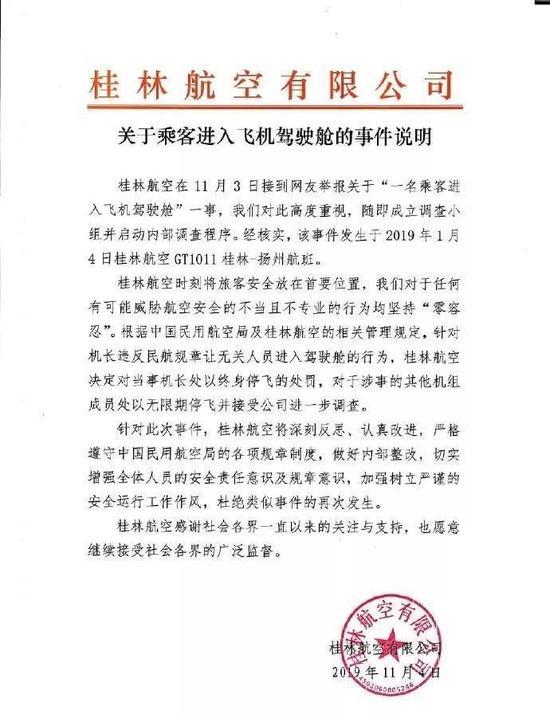 桂林航空机长事件有这一次就够了!