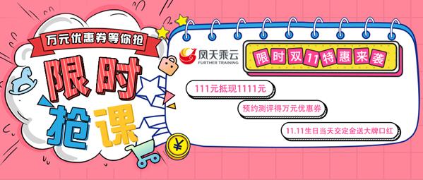 四川航空丨乘务员招聘11月最新重庆站