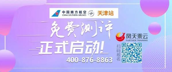 南方航空丨明珠之蓝精英乘务员11月最新天津站