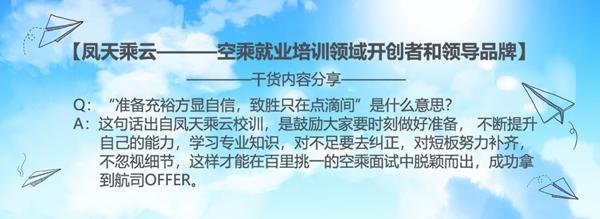 凤天乘云学员分享:空乘的职责以及飞行的意义