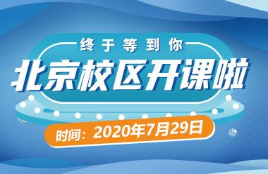 空乘招聘重启 北京开课 速来备战!